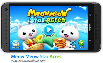 دانلود Meow Meow Star Acres v1.2.14 - بازی موبایل میو میو گربه مزرعه دار