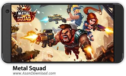 دانلود Metal Squad v1.1.9 - بازی موبایل سرباز آهنی + نسخه بی نهایت
