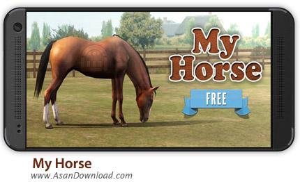 دانلود My Horse v1.18.6 - بازی موبایل اسب من اندروید + دیتا