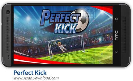 دانلود Perfect Kick v1.4.3 - بازی موبایل ضربات پنالتی