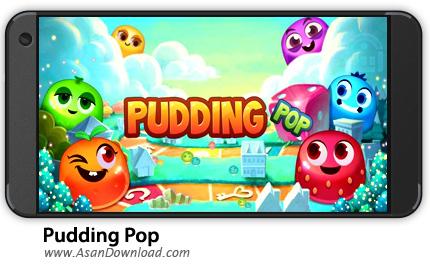 دانلود Pudding Pop Mobile v1.7.0 - بازی موبایل پودینگ پاپ + نسخه بی نهایت