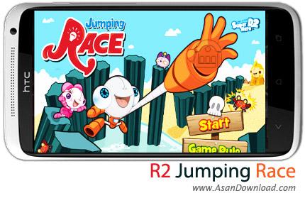 دانلود R2 Jumping Race v1.0 - بازی موبایل مسابقه پرش جامپینگ