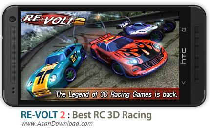 دانلود RE-VOLT 2 : Best RC 3D Racing v1.3.0 - بازی موبایل ماشین های جنگی
