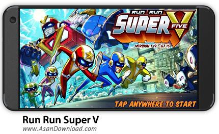 دانلود Run Run Super V v1.25 - بازی موبایل 5 قهرمان + نسخه بی نهایت + دیتا