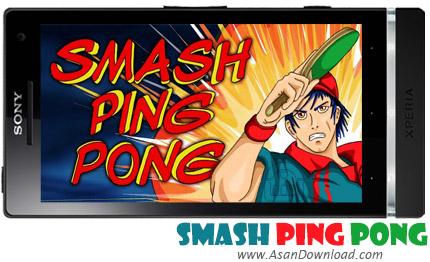 دانلود Smash Ping Pong v1.0 - بازی موبایل تنیس روی میز
