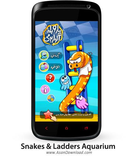 دانلود Snakes & Ladders Aquarium v1.0 - بازی موبایل مار و پله