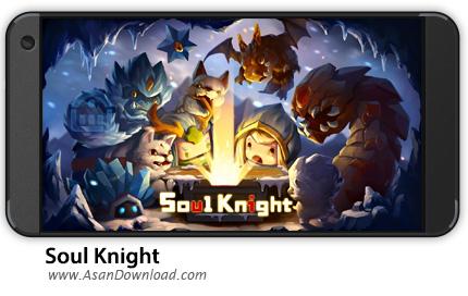 دانلود Soul Knight v1.4.5 - بازی موبایل روح شوالیه + نسخه بی نهایت