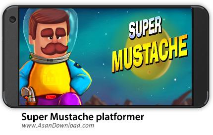 دانلود Super Mustache platformer v1.63 - بازی موبایل سوپر ماستیک + نسخه بی نهایت