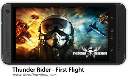 دانلود Thunder Rider - First Flight v1.3 - بازی موبایل تندر سوار: اولین پرواز + دیتا