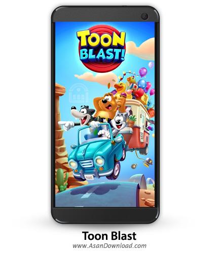دانلود Toon Blast v2058 - بازی موبایل انفجار مکعب ها + نسخه بی نهایت