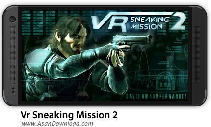 دانلود Vr Sneaking Mission 2 v1.1 - بازی موبایل ماموریت مخفیانه 2 + دیتا