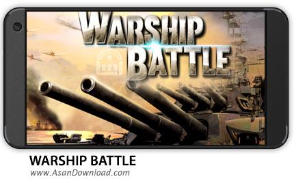 دانلود WARSHIP BATTLE:3D World War II v1.2.7 - بازی موبایل نبرد ناوهای جنگی