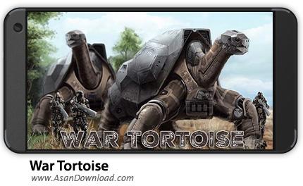 دانلود War Tortoise v1.00.10.2 - بازی موبایل نبرد لاک پشت ها + دیتا