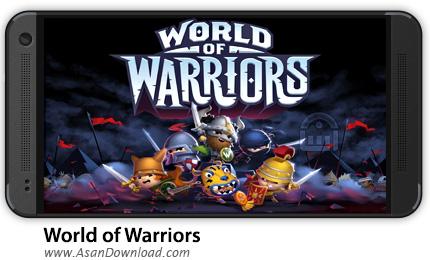 دانلود World of Warriors v1.5.2 - بازی موبایل دنیایی از جنگاوران + دیتا + نسخه بینهایت