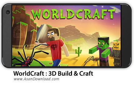 دانلود WorldCraft : 3D Build & Craft v2.6 - بازی موبایل ورلد کرفت + نسخه بی نهایت