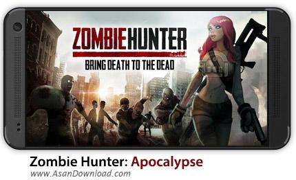 دانلود Zombie Hunter: Apocalypse v1.8 - بازی موبایل شکارچی زامبی ها + دیتا + نسخه بینهایت