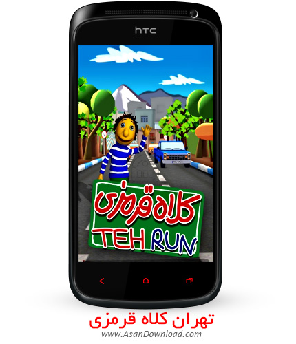دانلود kolah Ghermezi TehRun 2 - بازی موبایل تهران کلاه قرمزی 2