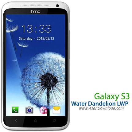 دانلود Galaxy S3 Water Dandelion LWP v1.4 - لایو والپیپر گالاکسی