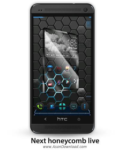 دانلود Next honeycomb live wallpaper v2.05 - لایووالپیپر موبایل لانه زنبوری