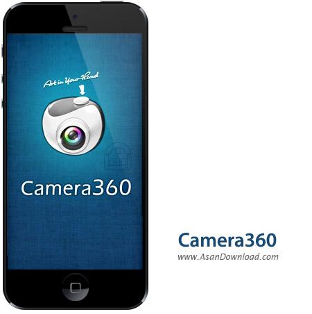 دانلود Camera360 Ultimate v6.0.5 apk + v4.6.1 ipa -نرم افزار موبایل مدیریت کامل دوربین