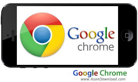 دانلود Google Chrome v40.0.2214.109 apk + v32.0.1700.20 ipa - نرم افزار موبایل گوگل کروم