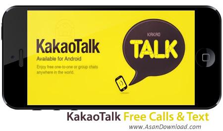 دانلود KakaoTalk Free Calls & Text v4.7.6 apk + v3.6.9 ipa - نرم افزار موبایل ارسال تماس و پیامک های رایگان