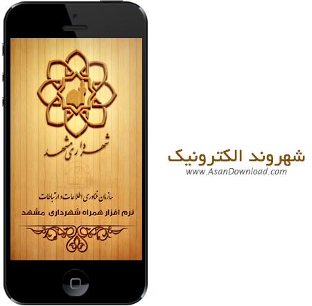 دانلود نرم افزار موبایل همراه شهروند الکترونیک مشهد