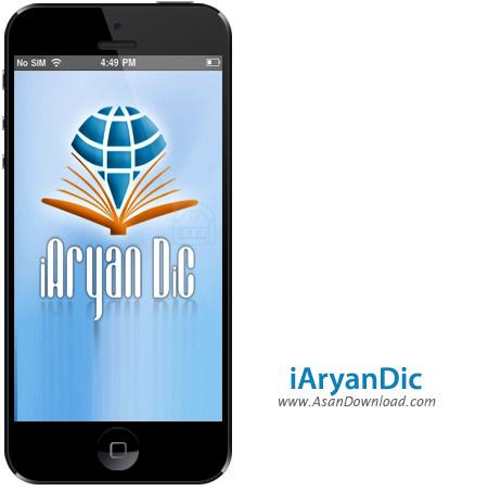 دانلود iAryanDic v3.0 - نرم افزار موبایل دیکشنری انگلیسی به فارسی آریان