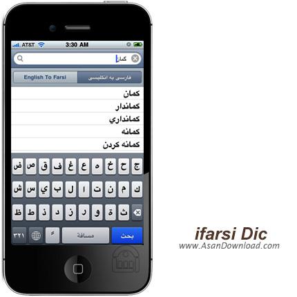 دانلود ifarsi - نرم افزار موبایل دیکشنری فارسی به انگلیسی و بلعکس با بیش از 50 هزار لغت