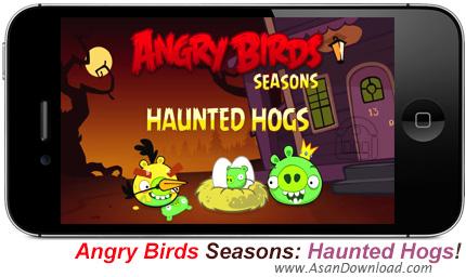 دانلود Angry Birds Seasons: Haunted Hogs - بازی موبایل پرندگان خشمگین فصل ها: خوک های شبح زده