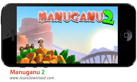 دانلود Manuganu 2 v1.0.1 apk + v1.0 ipa - بازی موبایل جست و جو در مانگوانا + دیتا