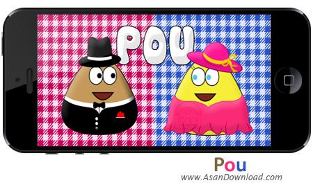 دانلود Pou v1.4.30 apk + v1.4.29 ipa - بازی موبایل نگهداری از پو