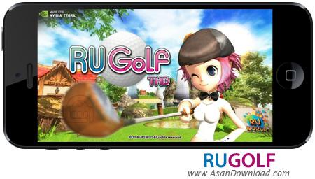 دانلود RUGolf v1.20130731 - بازی موبایل گلف بعلاوه گیم دیتای بازی