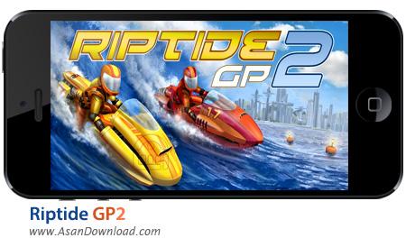 دانلود Riptide GP2 v1.2 apk + v1.1.1 ipa - بازی موبایل مسابقات جت اسکی + دیتا