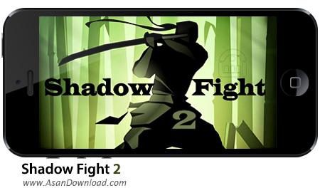 دانلود Shadow Fight 2 v1.6.4 apk + v1.1.0 ipa - بازی موبایل مبارزه سایه ها + دیتا