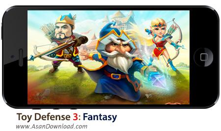 دانلود Toy Defense 3: Fantasy v1.14.0 apk + v1.4 HD ipa - بازی موبایل دفاع اسباب بازی ها + دیتا