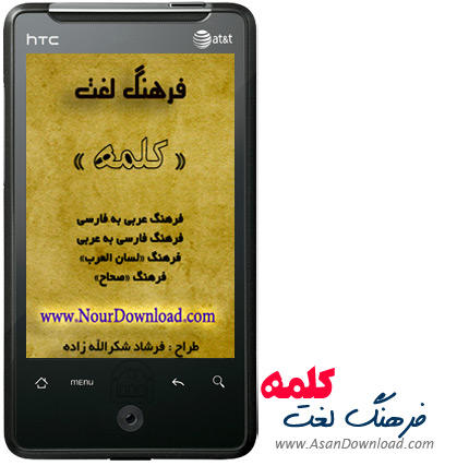 دانلود نرم افزار فوق العاده ی فرهنگ لغت عربی «کلمه» - جاوا