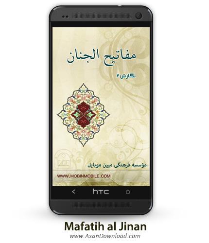 دانلود Mafatih al Jinan v2.0 apk + v3.5 java - نرم افزار موبایل مفاتیح الجنان نسخه فارسی و عربی