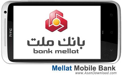دانلود Mellat Mobile Bank - نرم افزار موبایل همراه بانک ملت