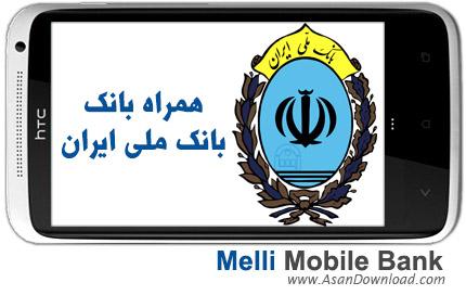 دانلود Melli Mobile Bank - نرم افزار موبایل همراه بانک ملی