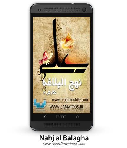 دانلود Nahj al Balagha v2.0 - نرم افزار موبایل نهج البلاغه به سه زبان فارسی، عربی و انگلیسی