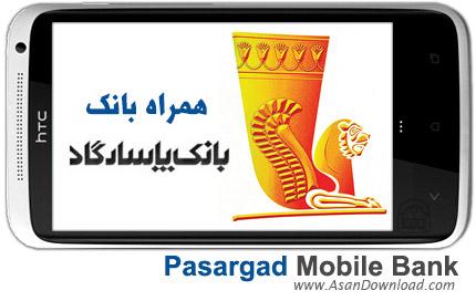 دانلود Pasargad Mobile Bank - نرم افزار موبایل همراه بانک پاسارگاد
