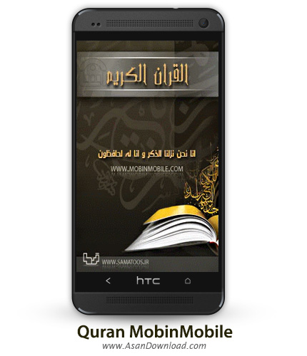 دانلود Quran MobinMobile v2.0 - نرم افزار موبایل قرآن مبین + سه زبان فارسی، عربی، و انگلیسی  + فایل صوتی قاریان کریم منصوری و مشاری العفاسی