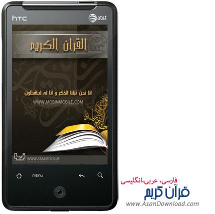 دانلود نرم افزار قرآن کریم به سه زبان فارسی، عربی، انگلیسی