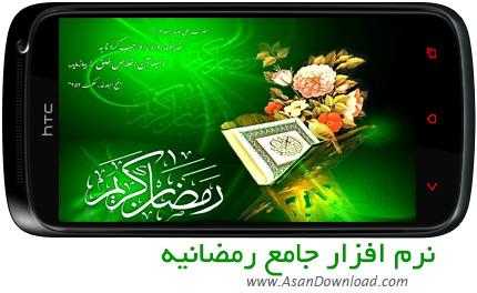 دانلود Ramezanieh - نرم افزار جامع موبایل رمضانیه
