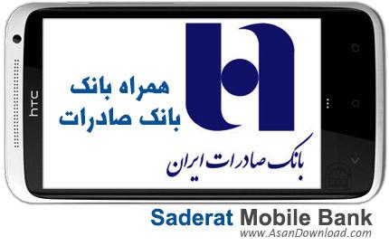 دانلود Saderat Mobile Bank - نرم افزار موبایل همراه بانک صادرات