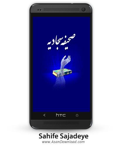 دانلود Sahife Sajadeye - نرم افزار موبایل صحیفه سجادیه به سه زبان فارسی، عربی و انگلیسی