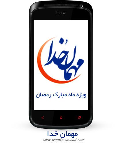 دانلود Mehman Khoda - نرم افزار موبایل مهمان خدا ویژه ماه مبارک رمضان