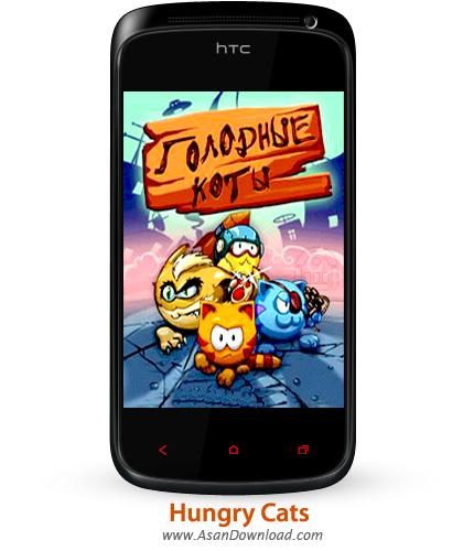 دانلود Hungry Cats - بازی موبایل گربه های گرسنه