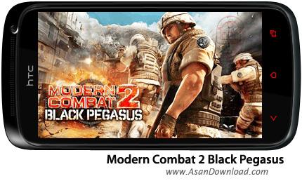 دانلود 2 Modern Combat 2 Black Pegasus - بازی موبایل جنگهای مدرن 2